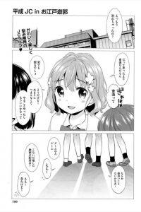 【エロ漫画】江戸時代にタイムスリップしたJCがいきなり遊郭でおっさんちんぽハメられちゃってるよw【ドバト エロ同人】