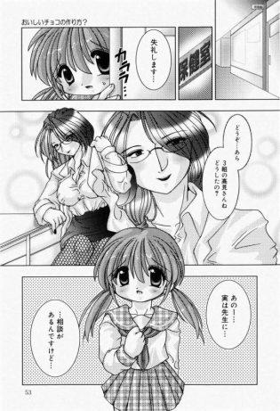 【エロ漫画】保健室の先生に相談に訪れた少女、好きな男の子ができたけど、こんな気持ち初めてで…【てとらまっくす エロ同人】