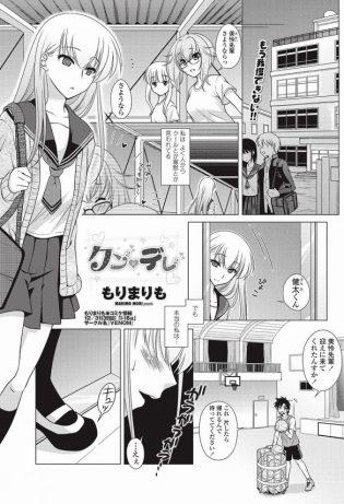 【エロ漫画】普段はクールな彼女が匂いフェチで汗やちんこの匂いにスイッチ入っちゃう!【もりまりも エロ同人】