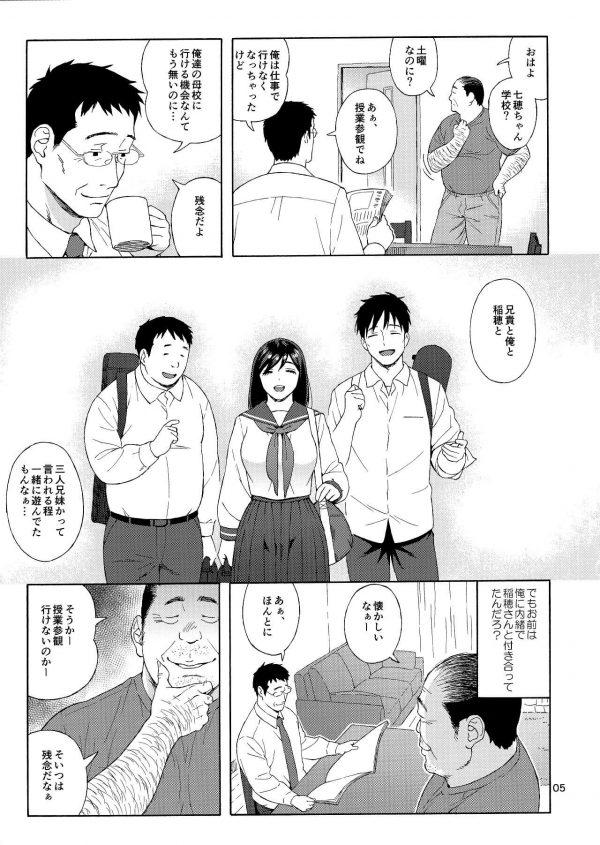 【エロ同人誌】恋敵でもある弟の娘をレイプしちゃう変態キモ男の兄w【666PROTECT エロ漫画】(4)