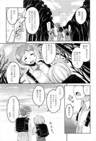 【エロ漫画】昔助けたいじめられっ子の男友達、10年後に女の子になってやってきたw【なるさわ景 エロ同人】