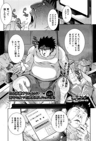 【エロ漫画】社会の底辺にいる男、市の無料診断で看護師を視姦しに行くと、身体に特殊な抗体があることがわかって…【テツナ エロ同人】