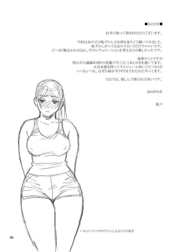 【エロ同人誌】恋敵でもある弟の娘をレイプしちゃう変態キモ男の兄w【666PROTECT エロ漫画】(35)