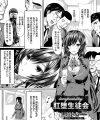 【エロ漫画】チアコスプレした弟が姉とそっくりな姿で近親相姦エッチ!【天凪青磁 エロ同人】