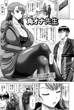 【エロ漫画】パンスト巨乳女教師が角オナニーしてたのを下衆な教え子に撮られて脅され言いなりになっちゃうよw【ヌクヌクオレンジ エロ同人】