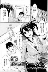 【エロ漫画】彼女の誕生日の為にバイトで忙しくする彼。それを知らず浮気では?と不安が募る彼女だったけど誤解解けてイチャラブSEX!【ツカモリシュウジ エロ同人】