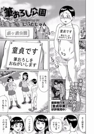 【エロ漫画】童貞男子達が裸でプラカード下げて筆おろししてくれる相手を求めてる公園があるらしいですw【にったじゅん エロ同人】