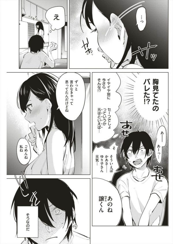 【エロ漫画】突然家にやってきた元義妹、あなたが私のオナニー覗いてたのずっと知ってたの!【ニイマルユウ エロ同人】(3)