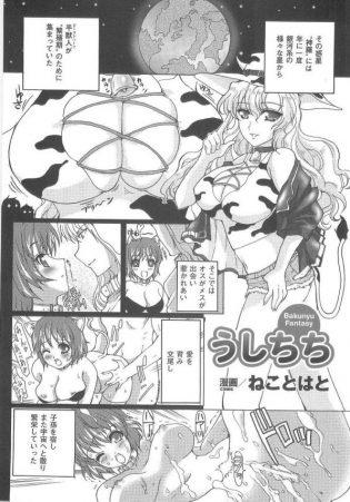 【エロ漫画】巨乳美女が牛みたいに魅力的なおっぱいを弄ばれたり複数チンポに囲まれて輪姦されちゃってるよw【ねことはと エロ同人】