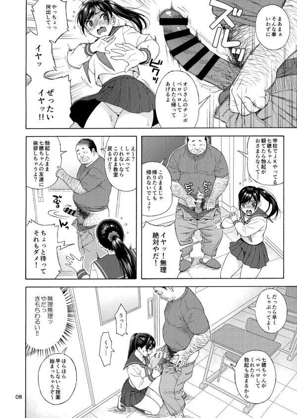 【エロ同人誌】恋敵でもある弟の娘をレイプしちゃう変態キモ男の兄w【666PROTECT エロ漫画】(7)