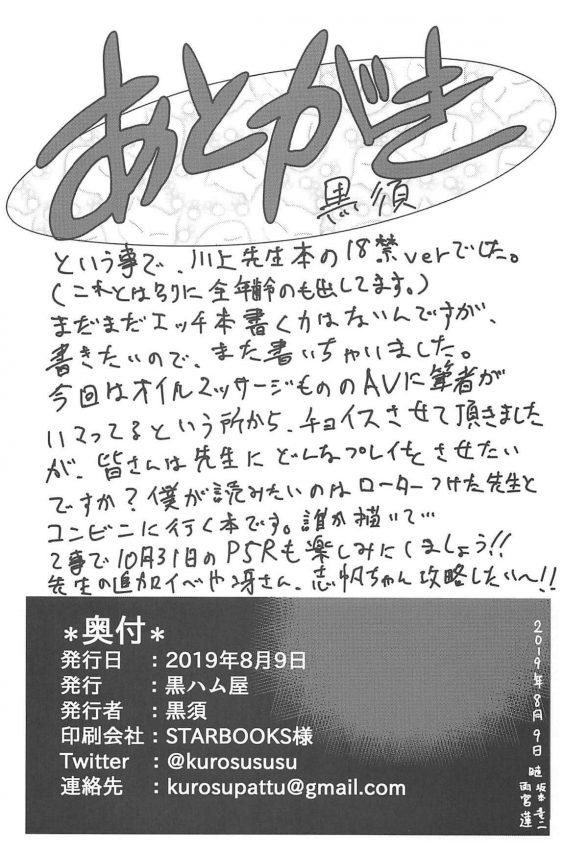 【エロ同人 ペルソナ5】メイド姿の川上貞代先生をエロマッサージでエッチな気分にさせていく~w【黒ハム屋 エロ漫画】(25)