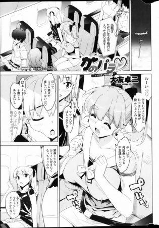 【エロ漫画】フライト中にCAコスの美人妻と夢中で中出しセックス!【大友卓二 エロ同人】