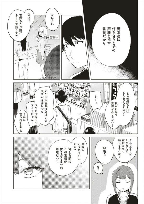 【エロ漫画】女友達にゼミの友達を紹介してもらおうとするけど、女友達との間に少しも愛がないことを証明しないと…【ニイマルユウ エロ同人】(3)