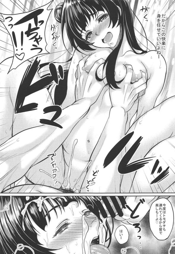 【エロ同人 ラブライブ! サンシャイン!!】風俗嬢の津島善子が極上奉仕で今日もオッサンに中出しされ心も体も汚されていく…【スタジオあるた エロ漫画】(18)