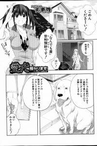 【エロ漫画】獣姦セックスをしてわんちゃんのおちんちんをフェラチオ!【天漸雅 エロ同人】