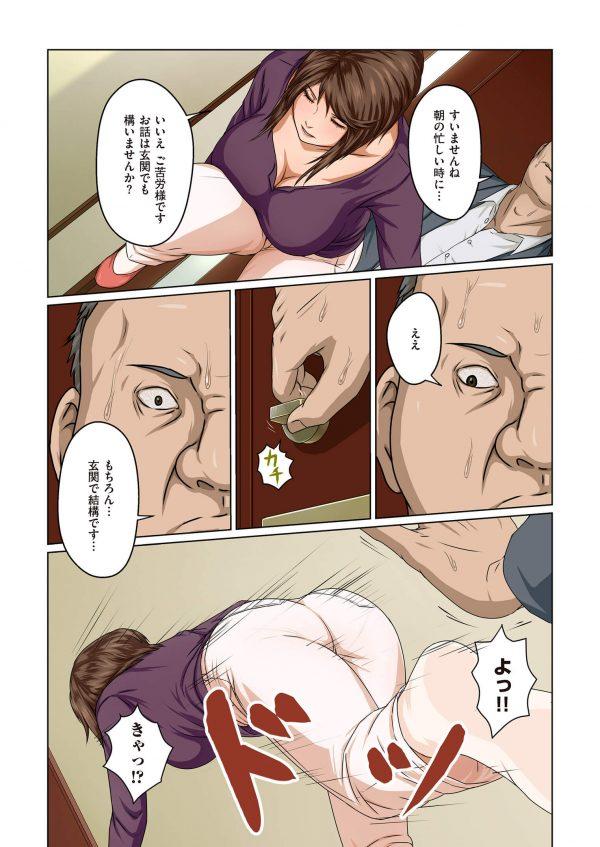 【エロ漫画】公園で人妻のお尻を視姦する怪しげな男。後日、人妻の家に警官の格好でやって来て陵辱レイプ。【ねぐりえ エロ同人】(5)