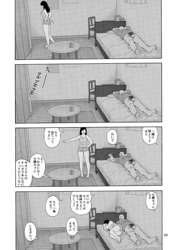 【エロ同人誌】恋敵でもある弟の娘をレイプしちゃう変態キモ男の兄w【666PROTECT エロ漫画】(28)