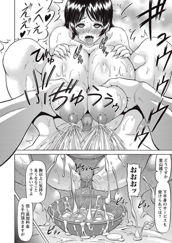 【エロ漫画】肩こりがヒドくてエステサロンにやってきた爆乳の人妻、男性の指圧の上半身コースをオススメされて、布地が殆どない服に着替えさせられる。【ヌクヌクオレンジ エロ同人】(10)