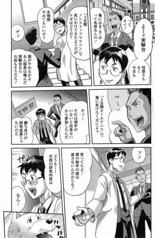 【エロ漫画】射精の限界がテーマの実験に誘われエロ下着姿の部長と濃厚3Pで中出し三昧!【みつや エロ同人】