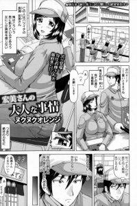 【エロ漫画】一緒の工場で働くバツイチお姉さん。俺はこういう男に飢えているであろう女にしか興味を感じない。【ヌクヌクオレンジ エロ同人】