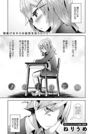 【エロ漫画】物静かで憧れの女子校生が体調悪そうなので心配してたら股間からバイブが…【ねりうめ エロ同人】