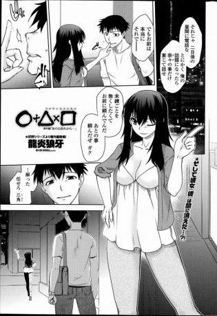 【エロ漫画】女体でHした快楽にハマってしまいおっさんと3P【龍炎狼牙 エロ同人】