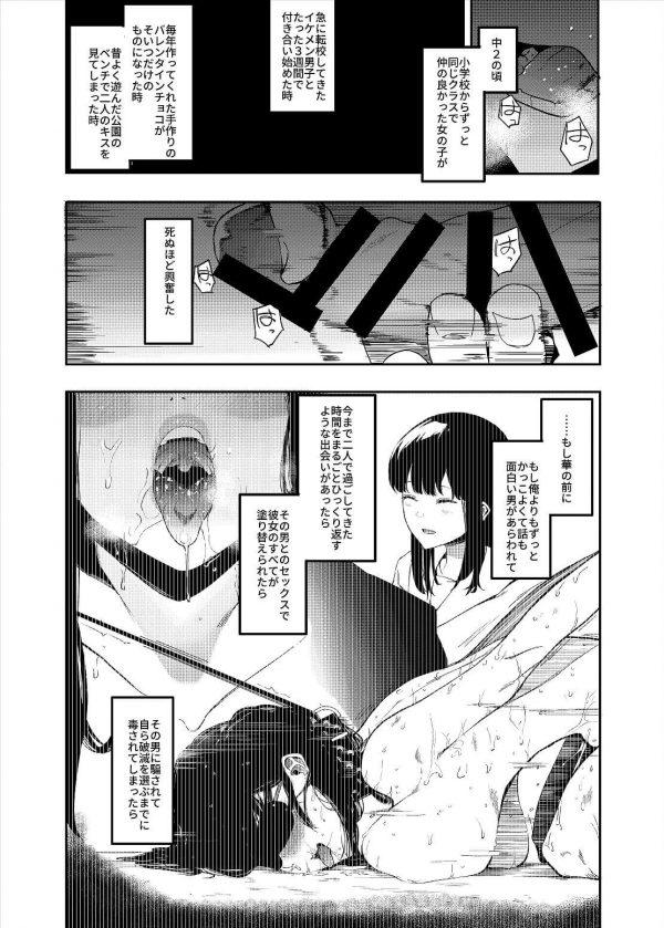 【エロ同人誌】ウブで初々しい彼女と付き合ったのは寝取られるのが大好きな彼氏だった!【ハチミン エロ漫画】(6)