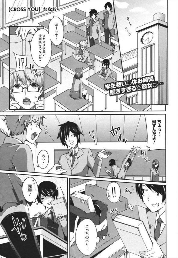 【エロ漫画】幼馴染の爆乳JK生徒会長にマンガを没収されたDKは、放課後呼び出された生徒会室へ出向くが、マンガの中身はクラスメイトのイタズラでエッチな本に取り替えられていて…【ななお エロ同人】
