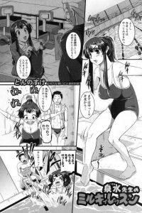 【エロ漫画】水泳部顧問に任命されたけど泳げない女教師に教えることになったんだけど、何故か先生は悩殺水着で登場し…【とんのすけ エロ同人】