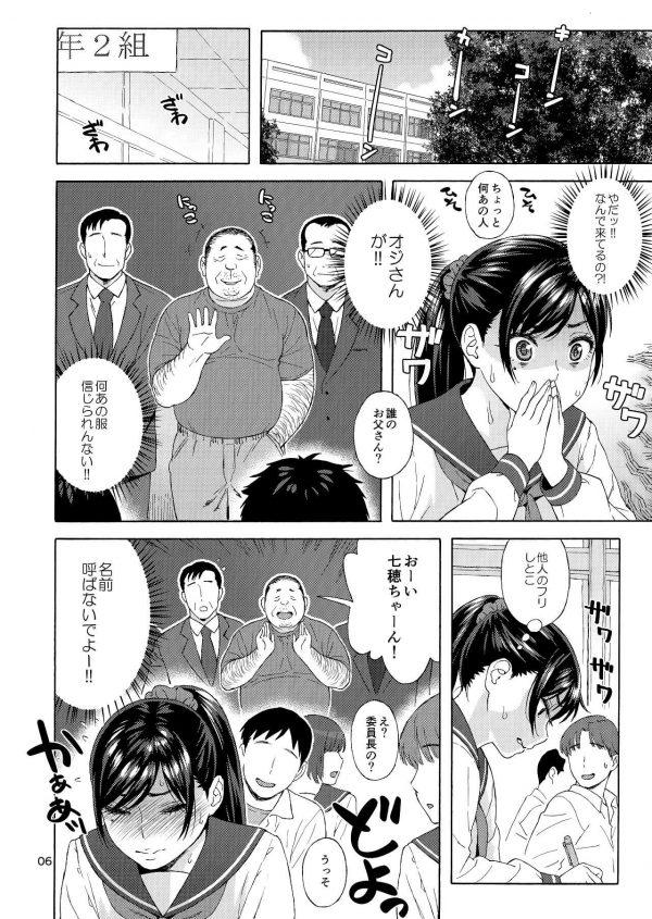 【エロ同人誌】恋敵でもある弟の娘をレイプしちゃう変態キモ男の兄w【666PROTECT エロ漫画】(5)