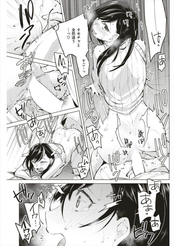 【エロ漫画】突然家にやってきた元義妹、あなたが私のオナニー覗いてたのずっと知ってたの!【ニイマルユウ エロ同人】(15)