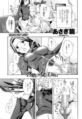 【エロ漫画】熟女おねえさんが可愛らしい男の娘に次第に流されラブラブエッチ!【あさぎ龍 エロ同人】