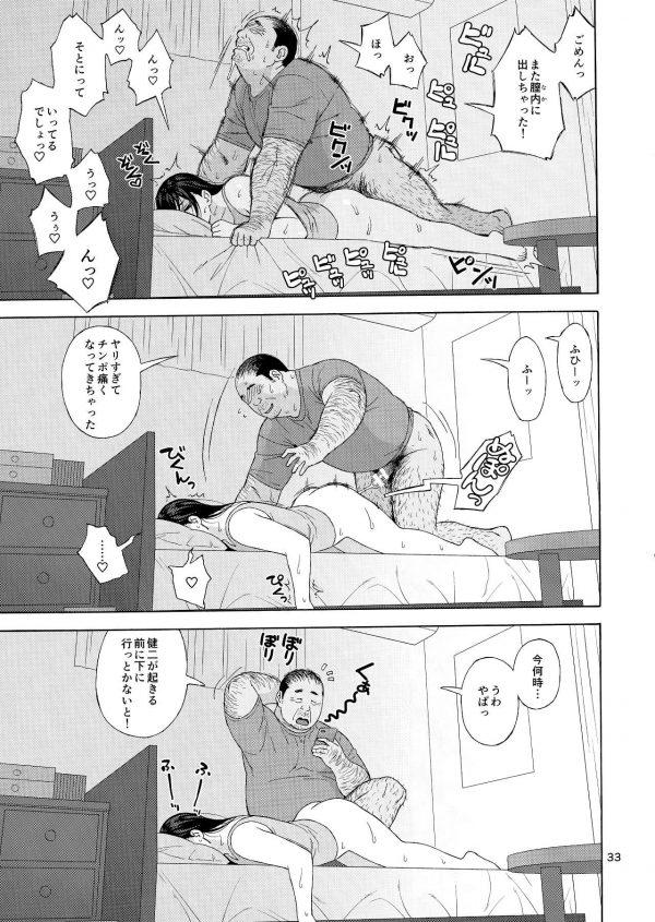 【エロ同人誌】恋敵でもある弟の娘をレイプしちゃう変態キモ男の兄w【666PROTECT エロ漫画】(32)