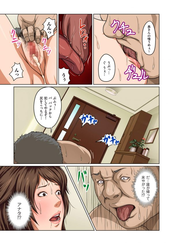 【エロ漫画】公園で人妻のお尻を視姦する怪しげな男。後日、人妻の家に警官の格好でやって来て陵辱レイプ。【ねぐりえ エロ同人】(14)