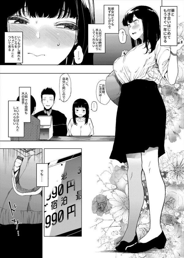 【エロ同人誌】ウブで初々しい彼女と付き合ったのは寝取られるのが大好きな彼氏だった!【ハチミン エロ漫画】(3)