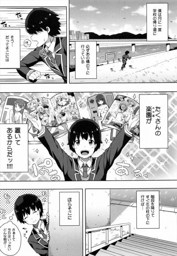 【エロ漫画】月に1度学校の帰り道に、必ずあの橋の下に行っている男の子。だってそこには、たくさんのエロ本が置いてあるからw【ねくたー エロ同人】