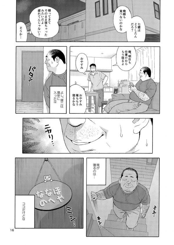 【エロ同人誌】恋敵でもある弟の娘をレイプしちゃう変態キモ男の兄w【666PROTECT エロ漫画】(15)
