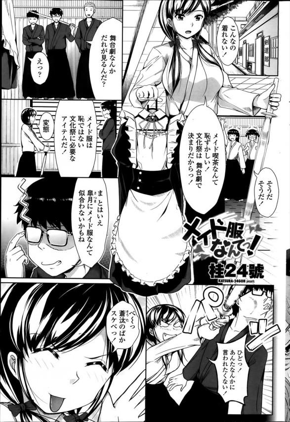 【エロ漫画】こっそりメイドコスしてた気の強い女子がエロかわいかったので本能のままにSEX!【桂24號 エロ同人】したったwwwwww