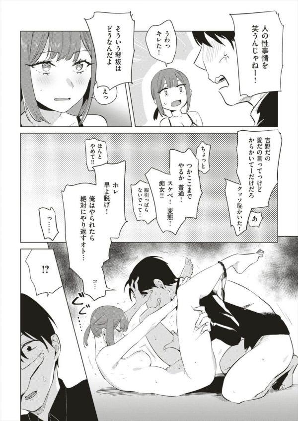 【エロ漫画】女友達にゼミの友達を紹介してもらおうとするけど、女友達との間に少しも愛がないことを証明しないと…【ニイマルユウ エロ同人】(8)