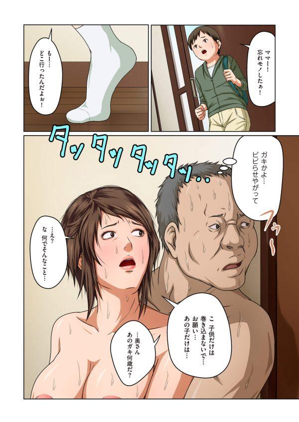 【エロ漫画】公園で人妻のお尻を視姦する怪しげな男。後日、人妻の家に警官の格好でやって来て陵辱レイプ。【ねぐりえ エロ同人】(15)