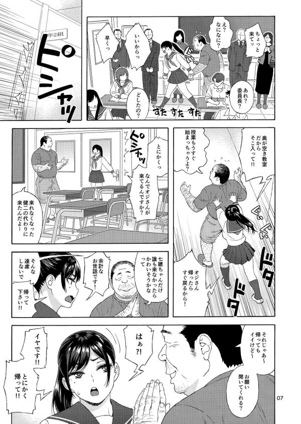 【エロ同人誌】恋敵でもある弟の娘をレイプしちゃう変態キモ男の兄w【666PROTECT エロ漫画】(6)