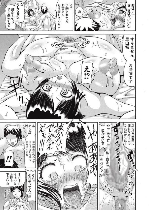 【エロ漫画】肩こりがヒドくてエステサロンにやってきた爆乳の人妻、男性の指圧の上半身コースをオススメされて、布地が殆どない服に着替えさせられる。【ヌクヌクオレンジ エロ同人】(17)