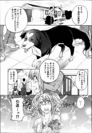 【エロ漫画】ご褒美に犬に陥没乳首を舐めさせたら乳首だけで絶頂!【天漸雅 エロ同人】