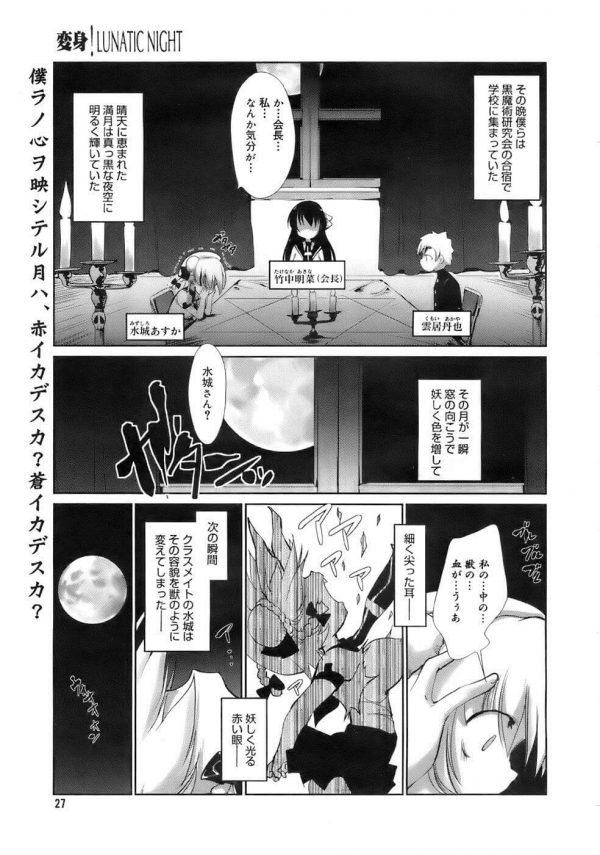 【エロ漫画】黒魔術研究のJKが満月の夜にうさ耳少女に変身しちゃって複数チンコに囲まれちゃってるw【にびなも凸面体 エロ同人】