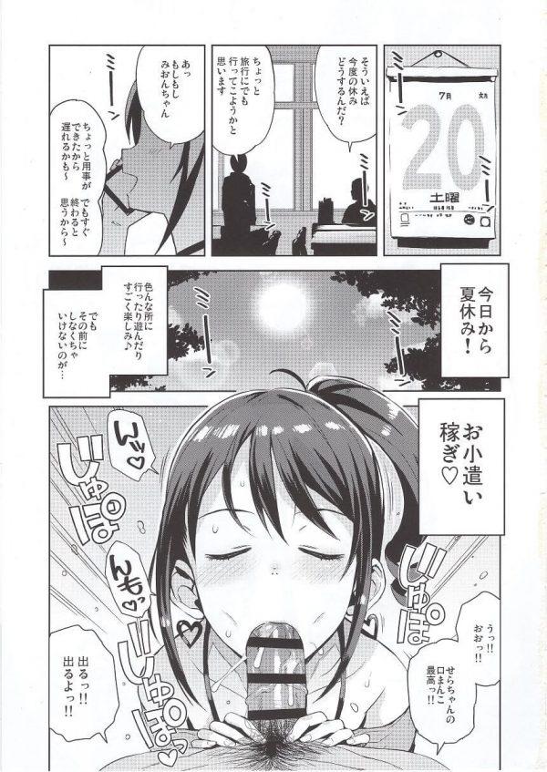 【エロ同人誌】ビッチな女子達が夏休みにちんぽ食い漁ってお小遣い稼ぎ♪【フニフニラボ エロ漫画】(4)