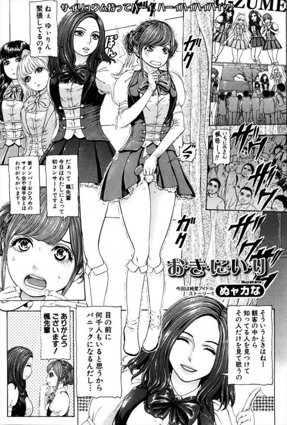 【エロ漫画】初ステージに緊張している新人アイドル、何とか終わって、打ち上げ二次会のファンとの親睦会にファンの男の子を連れて行くことに。【ぬャカな エロ同人】