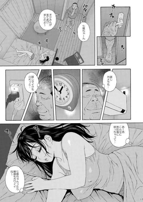 【エロ同人誌】恋敵でもある弟の娘をレイプしちゃう変態キモ男の兄w【666PROTECT エロ漫画】(16)