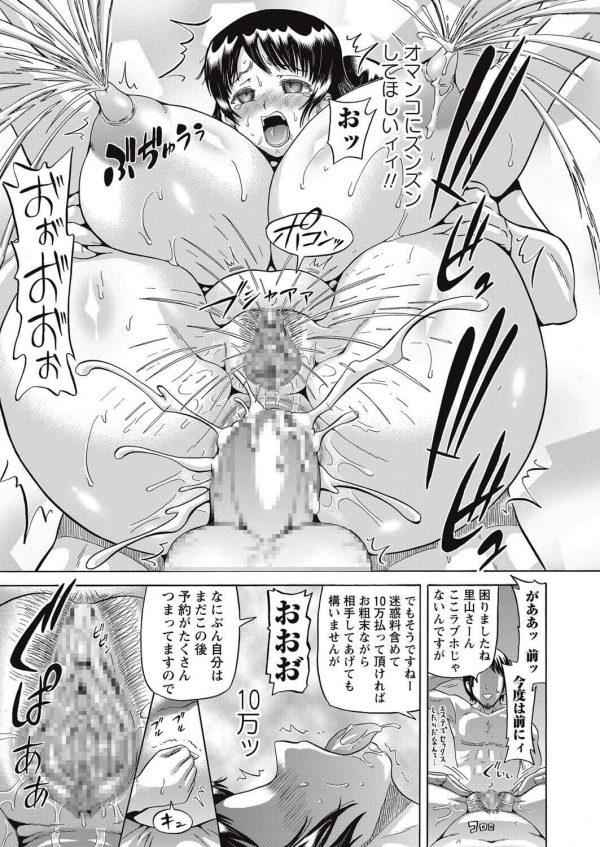 【エロ漫画】肩こりがヒドくてエステサロンにやってきた爆乳の人妻、男性の指圧の上半身コースをオススメされて、布地が殆どない服に着替えさせられる。【ヌクヌクオレンジ エロ同人】(15)