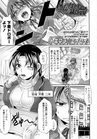 【エロ漫画】女子寮に出没する下着ドロボーに怒りまくるルームメイト。それって…多分、わたしのことだ…ふたなりレズプレイw【トキマチ☆エイセイ エロ同人】