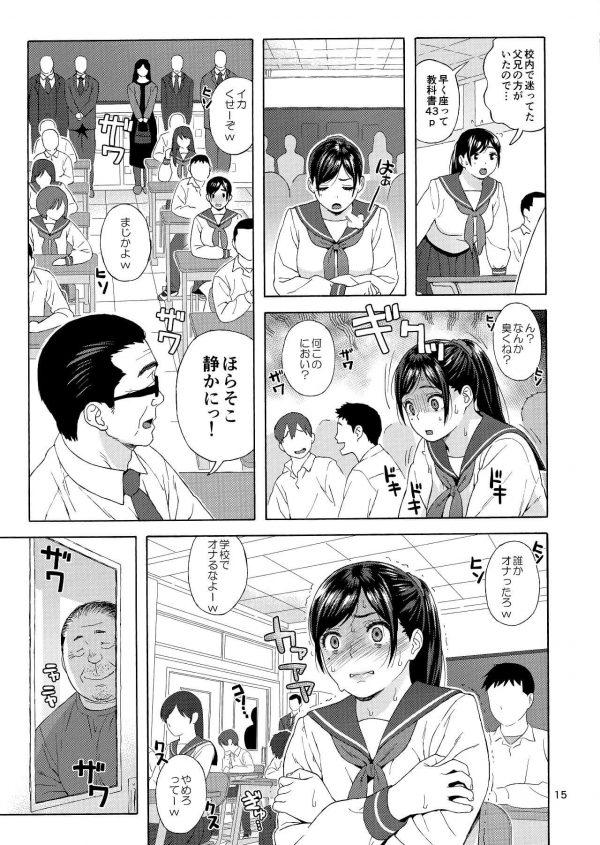 【エロ同人誌】恋敵でもある弟の娘をレイプしちゃう変態キモ男の兄w【666PROTECT エロ漫画】(14)